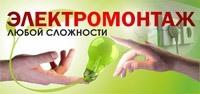 качество электромонтажных работ в Батайске