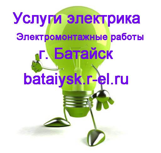 услуги электрика Батайск