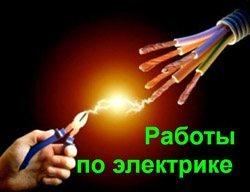 Электромонтаж в Батайске